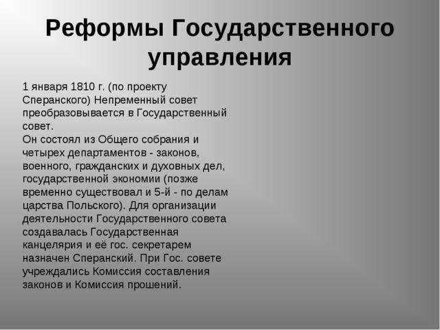 Реформы Государственного управления 1 января 1810 г. (по проекту Сперанского)...