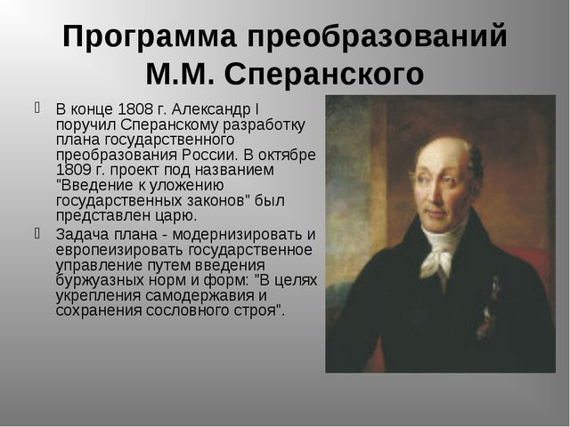 Программа преобразований М.М. Сперанского В конце 1808 г. Александр I поручил...