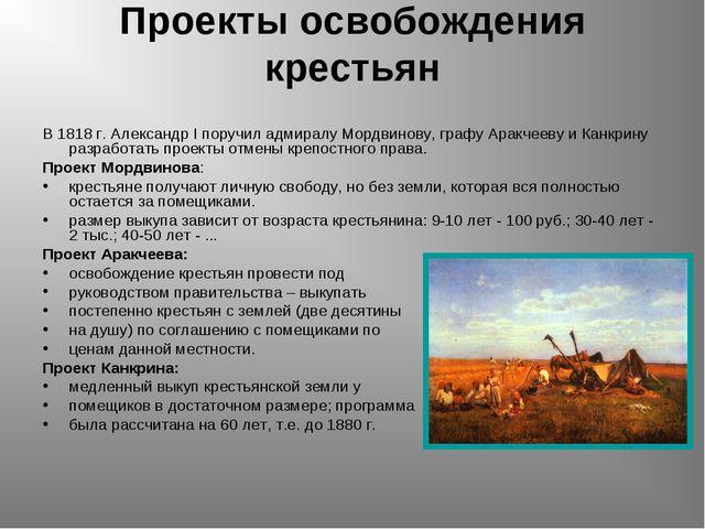 Проекты освобождения крестьян В 1818 г. Александр I поручил адмиралу Мордвино...