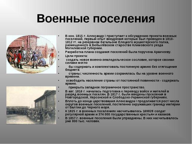 Военные поселения В кон. 1815 г. Александр I приступает к обсуждению проекта...
