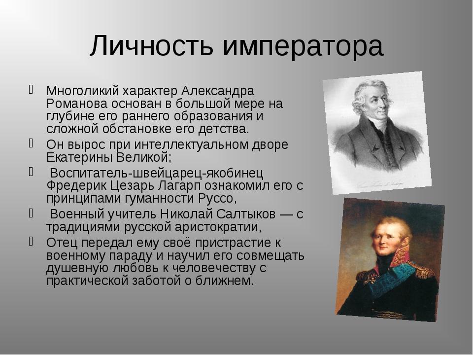 Личность императора Многоликий характер Александра Романова основан в большой...