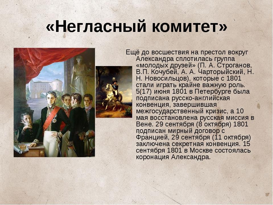 «Негласный комитет» Ещё до восшествия на престол вокруг Александра сплотилась...