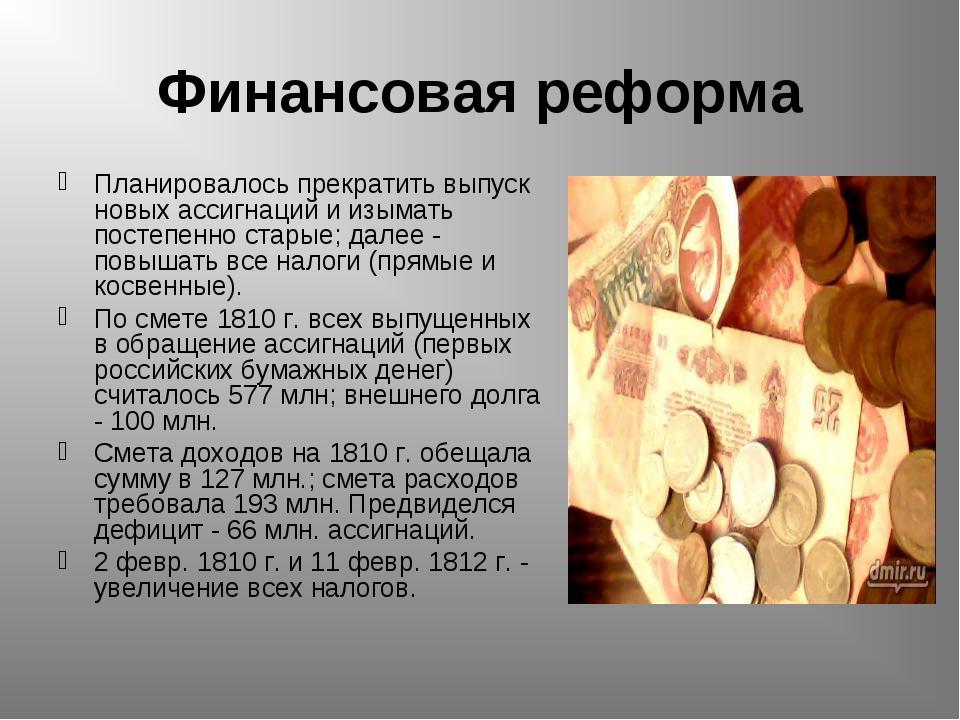 Финансовая реформа Планировалось прекратить выпуск новых ассигнаций и изымать...