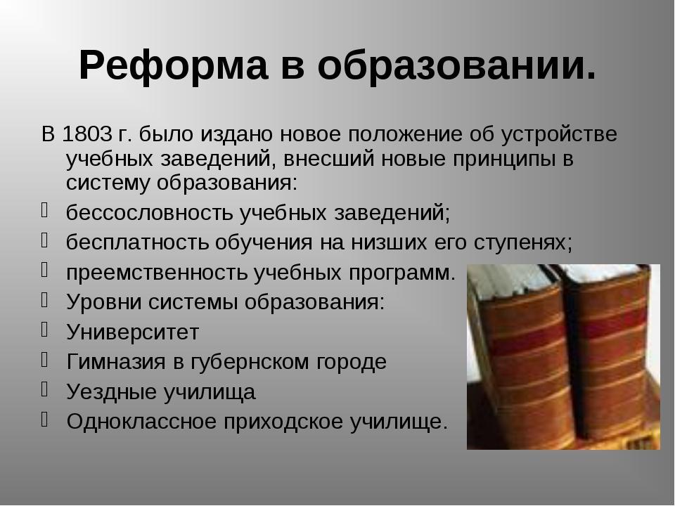 Реформа в образовании. В 1803 г. было издано новое положение об устройстве уч...