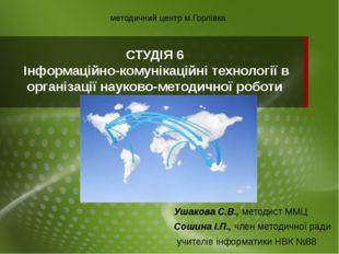 СТУДІЯ 6 Інформаційно-комунікаційні технології в організації науково-методичн