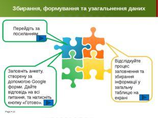 Збирання, формування та узагальнення даних Відслідкуйте процес заповнення та