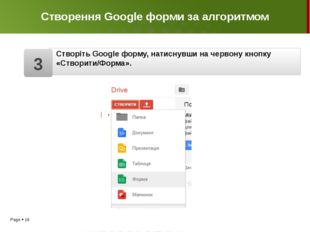 Створення Google форми за алгоритмом З'явиться нове вікно, де Ви будете створ