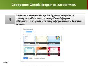 Створення Google форми за алгоритмом Наступним кроком потрібно сформулювати п