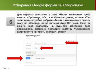 Створення Google форми за алгоритмом Наступним кроком, щоб додати друге питан