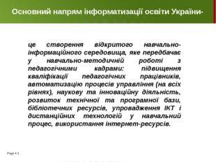 Основний напрям інформатизації освіти України- це створення відкритого навчал
