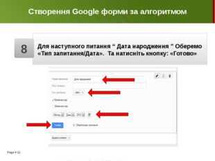 Створення Google форми за алгоритмом Для наступного питання, потрібно вибрати