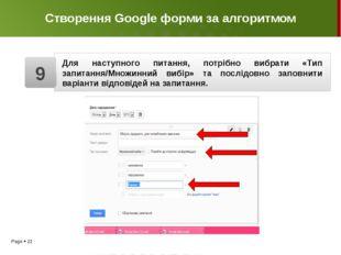 Створення Google форми за алгоритмом Після того, як ви записали, всі питання,