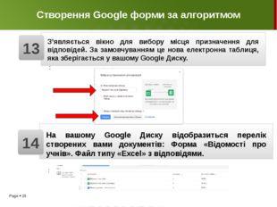 Створення Google форми за алгоритмом На екрані з'явиться вікно з посиланням н