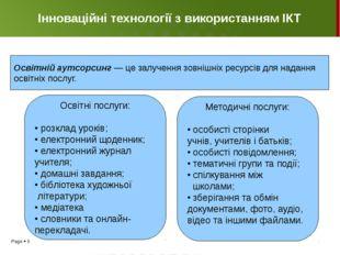 Інноваційні технології з використанням ІКТ Освітній аутсорсинг — це залучення