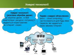 Хмарні технології Термін «хмарні обчислення» (англ. - сloud сomputing ) засто