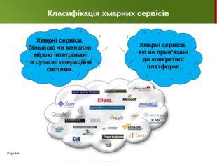 Класифікація хмарних сервісів Хмарні сервіси, більшою чи меншою мірою інтегро