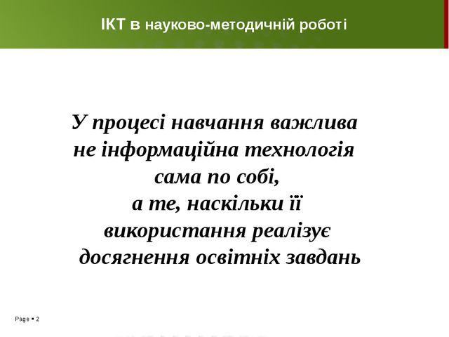 ІКТ в науково-методичній роботі У процесі навчання важлива не інформаційна те...