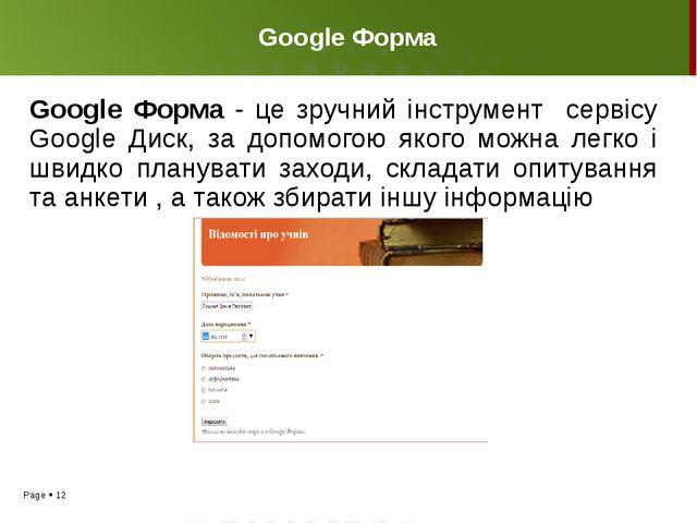 Google Форма Google Форма - це зручний інструмент сервісу Google Диск, за доп...