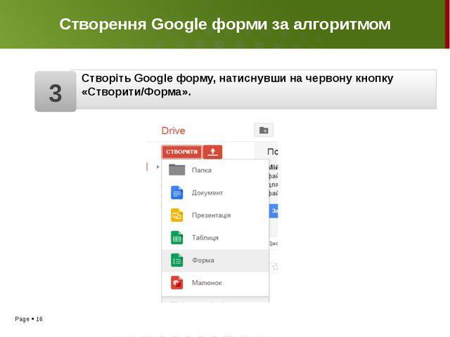 Створення Google форми за алгоритмом З'явиться нове вікно, де Ви будете створ...