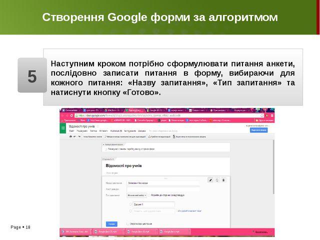 Створення Google форми за алгоритмом Для першого запитання в поле «Назва запи...