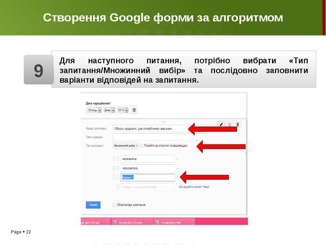 Створення Google форми за алгоритмом Після того, як ви записали, всі питання,...