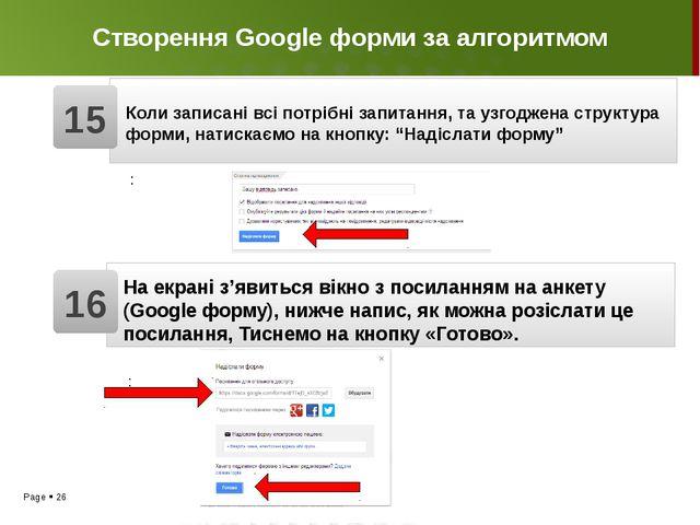 Створення Google форми за алгоритмом З'явиться готова до заповнення Google фо...