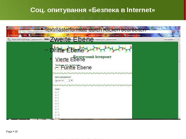 Соц. опитування «Безпека в Internet» Page 