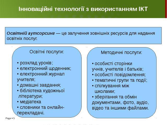 Інноваційні технології з використанням ІКТ Освітній аутсорсинг — це залучення...