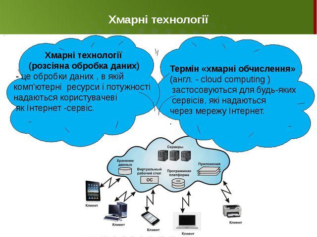 Хмарні технології Термін «хмарні обчислення» (англ. - сloud сomputing ) засто...