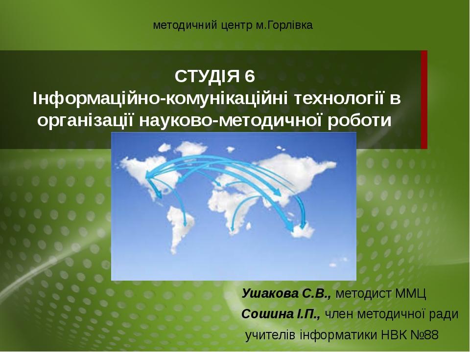 СТУДІЯ 6 Інформаційно-комунікаційні технології в організації науково-методичн...