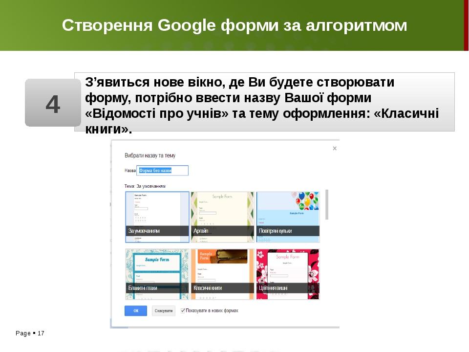 Створення Google форми за алгоритмом Наступним кроком потрібно сформулювати п...