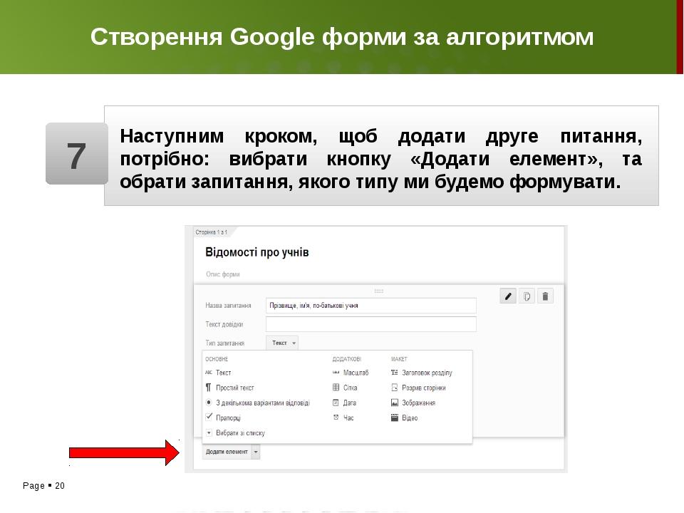 """Створення Google форми за алгоритмом Для наступного питання """" Дата народження..."""