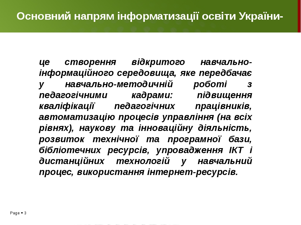 Основний напрям інформатизації освіти України- це створення відкритого навчал...