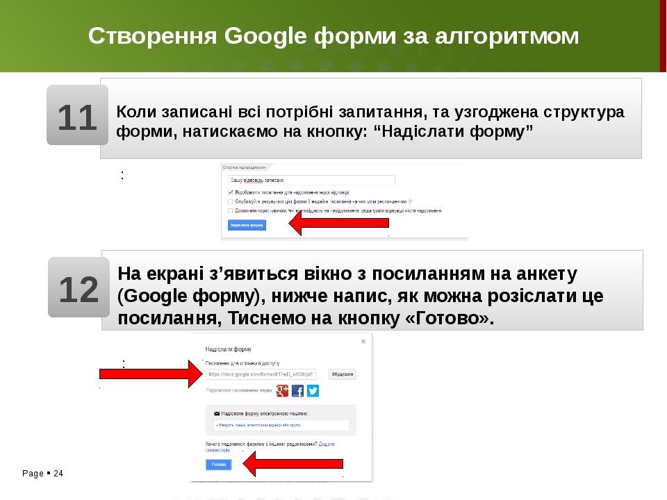 Створення Google форми за алгоритмом На вашому Google Диску відобразиться пер...