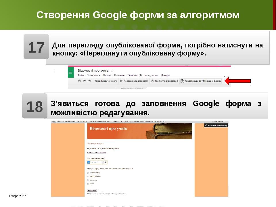 Створення Google форми за алгоритмом Результатом роботи з Google формою є таб...