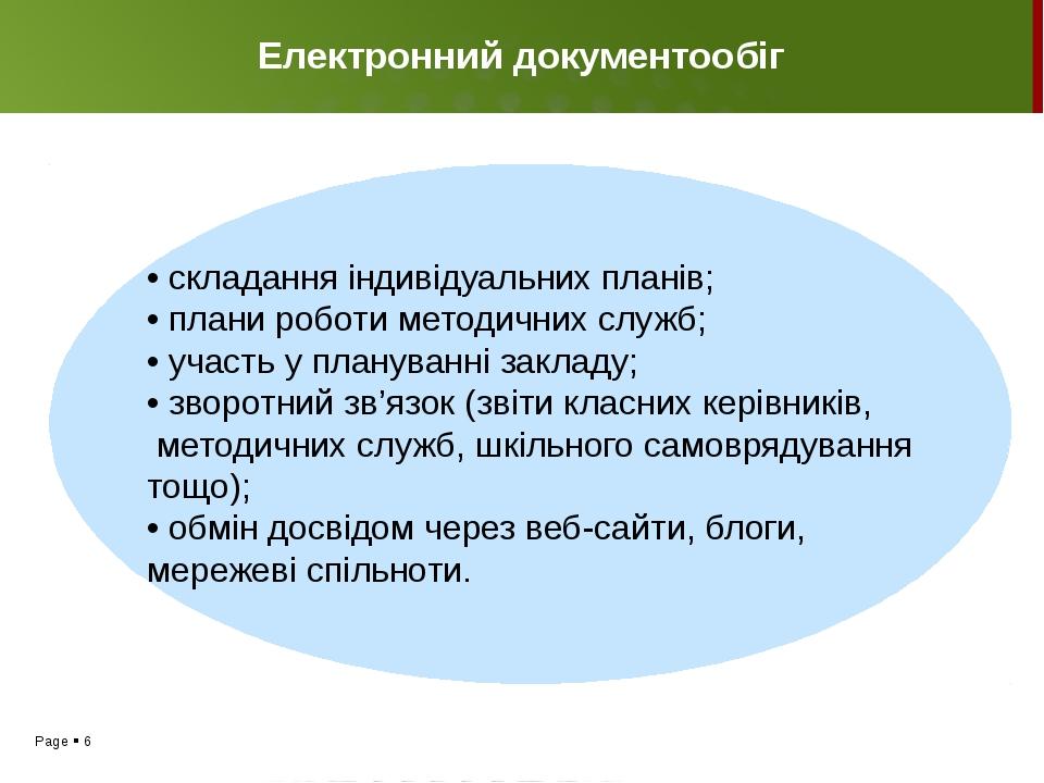 Електронний документообіг • складання індивідуальних планів; • плани роботи м...
