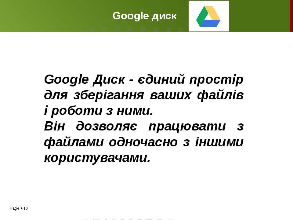 Google диск Google Диск - єдиний простір для зберігання ваших файлів і роботи...