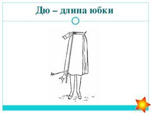Детали юбки 1. Передняяи задняя половинки 3.Переднее и заднее полотнища 2. Пе