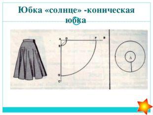 Обработанные вытачки на каждой детали юбки заутюживают 1. Не имеет значения к