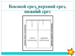 Как обозначается долевая нить на деталях кроя 1. Звёздочкой 2. Стрелкой 4. Д