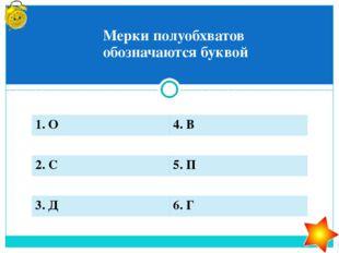 Буквой С
