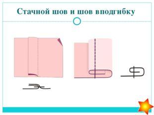 План пошива прямой юбки Обработать боковые срезы Обработать вытачки Обработат