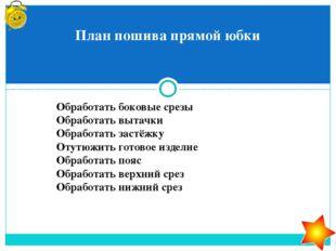 Список используемых источников Источники иллюстраций http://www.permmag.ru/il