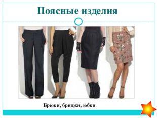 Выбери слово, не относящееся к теме «Изготовление юбки» 1. Вытачка 4.Карман 2