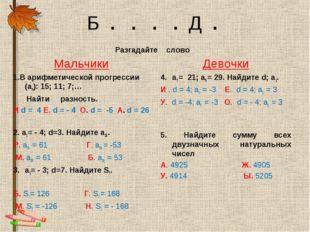 Б . . . . Д . Разгадайте слово Мальчики 1.В арифметической прогрессии (аn): 1