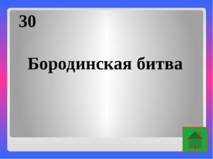 10 Воспитатель Александра I