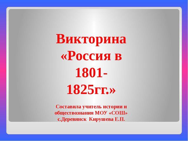 Викторина «Россия в 1801-1825гг.» Составила учитель истории и обществознания...