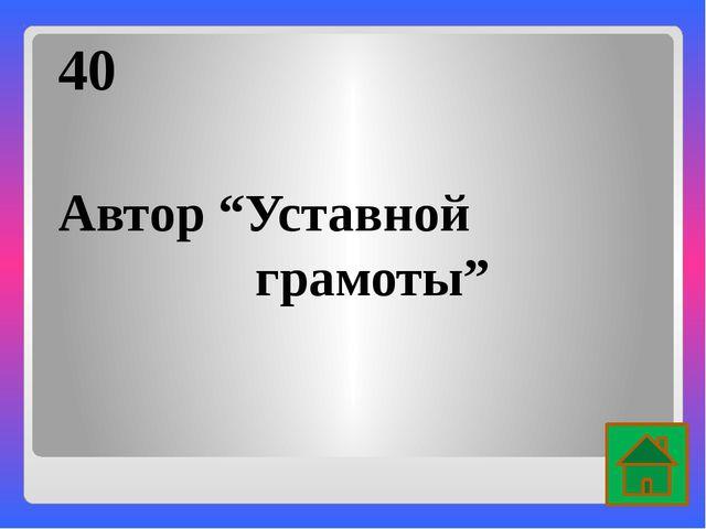 20 Решение оставить Москву