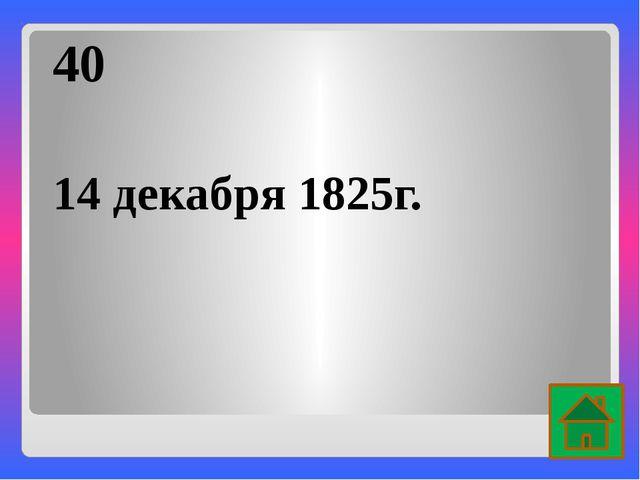 """40 Автор """"Уставной грамоты"""""""