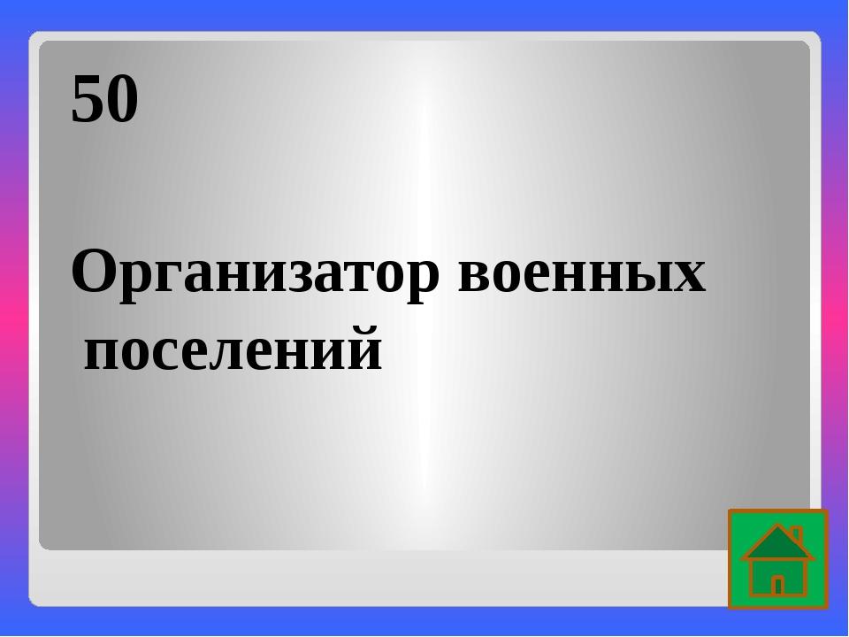 30 Бородинская битва